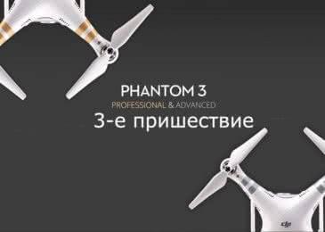 DJI Phantom 3 Professional/Advanced – третье пришествие «призрака»