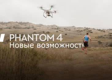 Квадрокоптер DJI Phantom 4