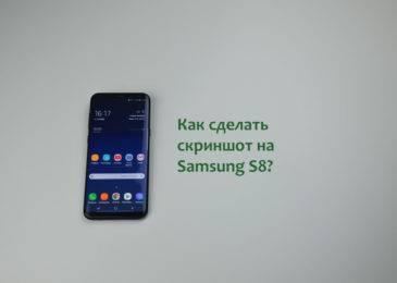 Как сделать скриншот на Samsung Galaxy S8