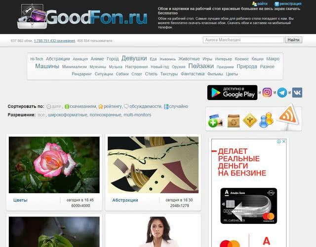 Goodfon - обои