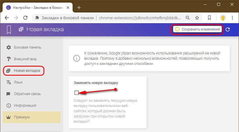 Настройки стартовой страницы Chrome