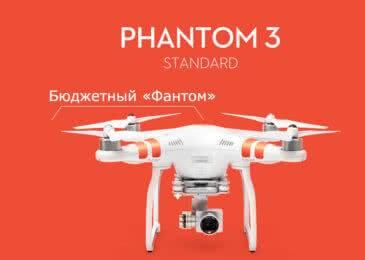 DJI Phantom 3 Standard –  тот же «фантом», только дешевле