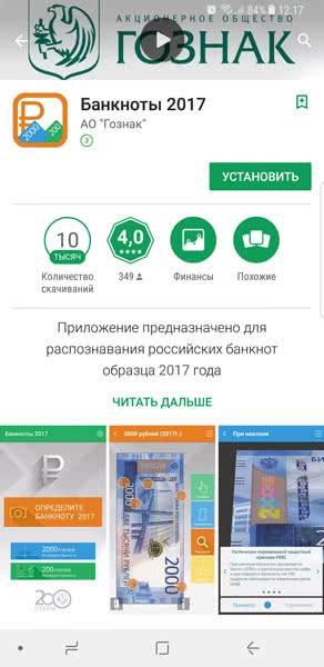 «Банкноты 2017»