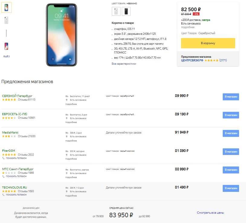 Стоимость Iphone X