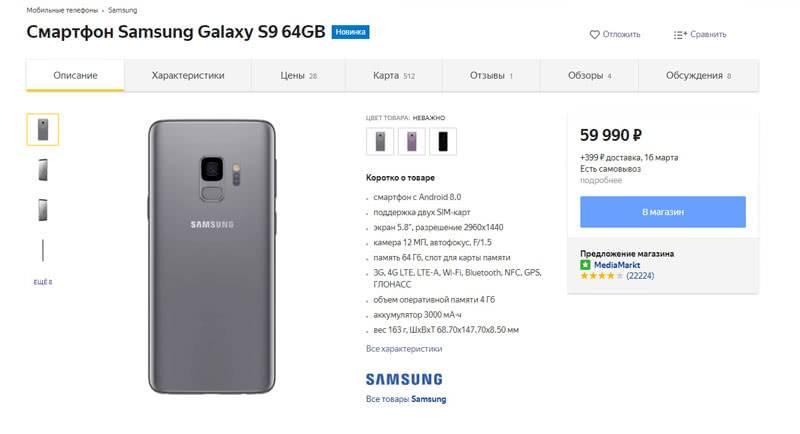 Цена на Samsung Galaxy S9