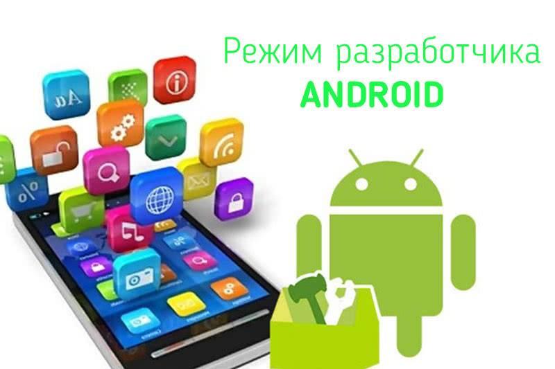 Полезные функции в «Режиме разработчика» на Android