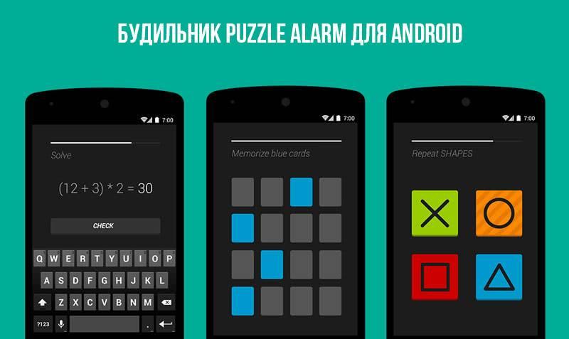 Puzzle Alarm