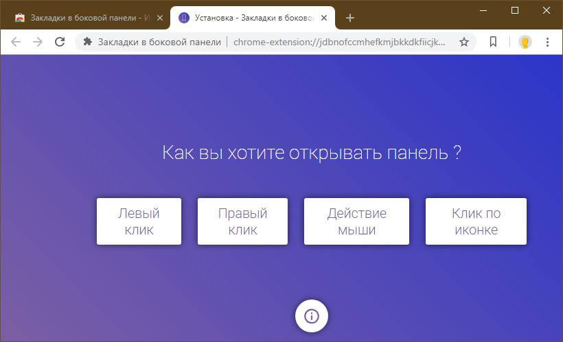 Настройка расширения в Chrome