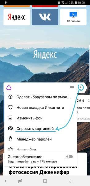 Поиск картинки в Яндекс браузере