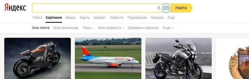 Поиск картинкой в Яндекс Картинках