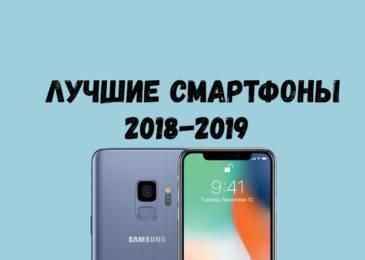Лучшие смартфоны на конец 2018 — начало 2019 года