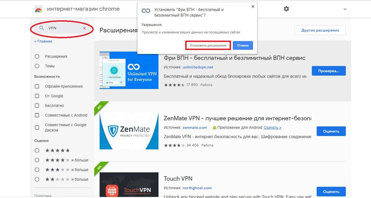 Включение VPN в Google Chrome