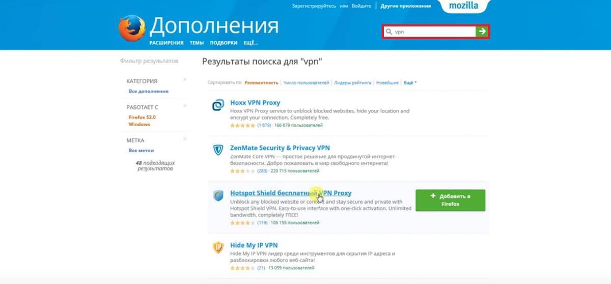 Включение VPN для Mozilla Firefox